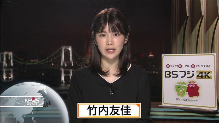 2019年11月03日竹内友佳の画像07枚目
