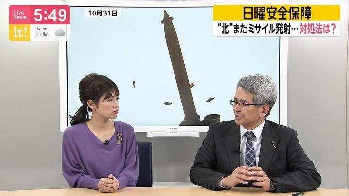 2019年11月10日竹内友佳の画像07枚目