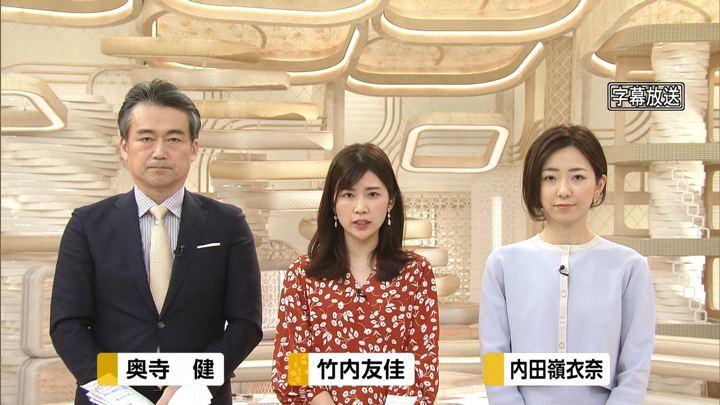 2020年01月26日竹内友佳の画像01枚目
