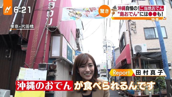 2020年01月07日田村真子の画像01枚目