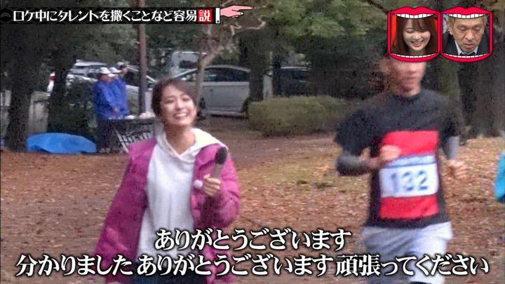 2020年01月08日田村真子の画像11枚目