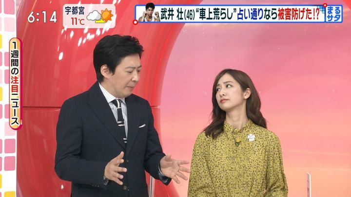 2020年01月11日田村真子の画像07枚目