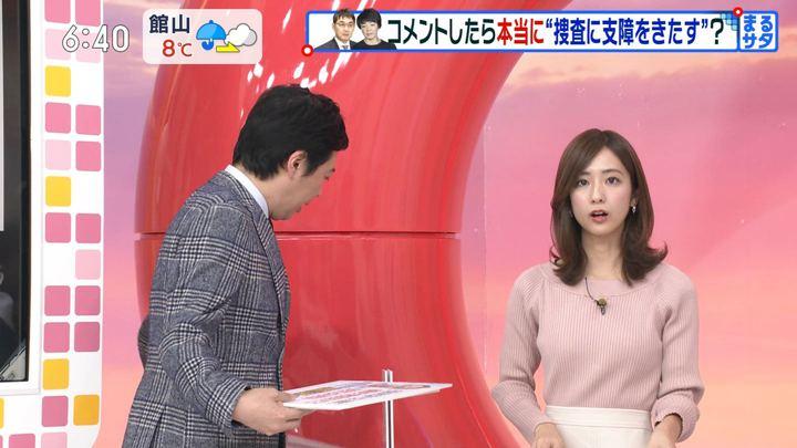 2020年01月18日田村真子の画像13枚目