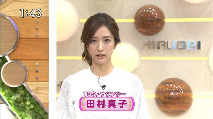 2020年01月23日田村真子の画像08枚目