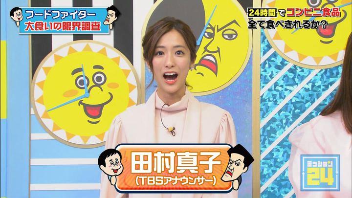 2020年02月12日田村真子の画像01枚目