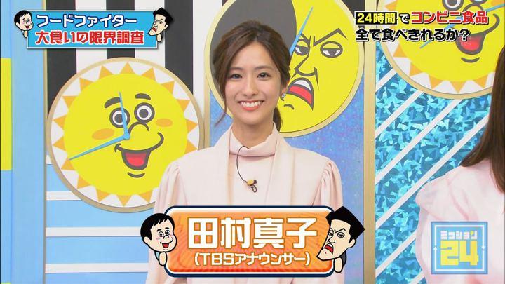 2020年02月12日田村真子の画像02枚目