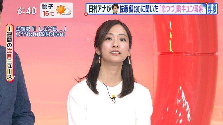 2020年02月15日田村真子の画像11枚目