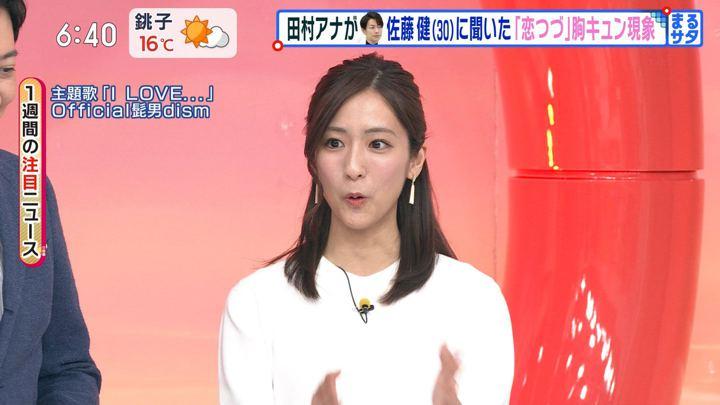 2020年02月15日田村真子の画像12枚目