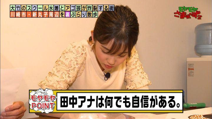 2019年10月27日田中瞳の画像11枚目