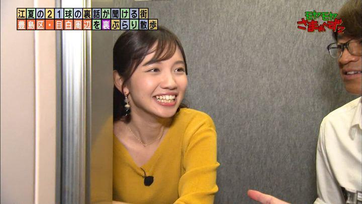 2019年11月03日田中瞳の画像47枚目
