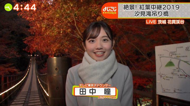 2019年11月15日田中瞳の画像01枚目