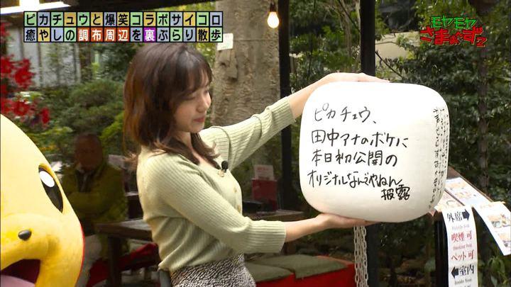 2019年11月17日田中瞳の画像43枚目