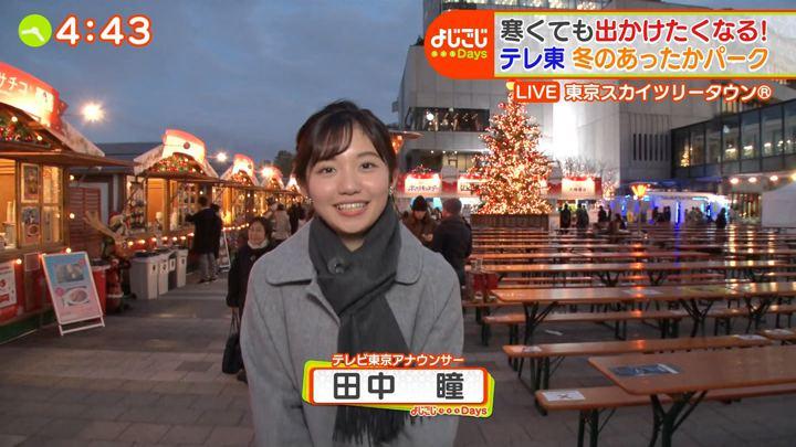 2019年12月13日田中瞳の画像01枚目