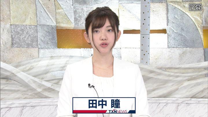 2019年12月14日田中瞳の画像03枚目