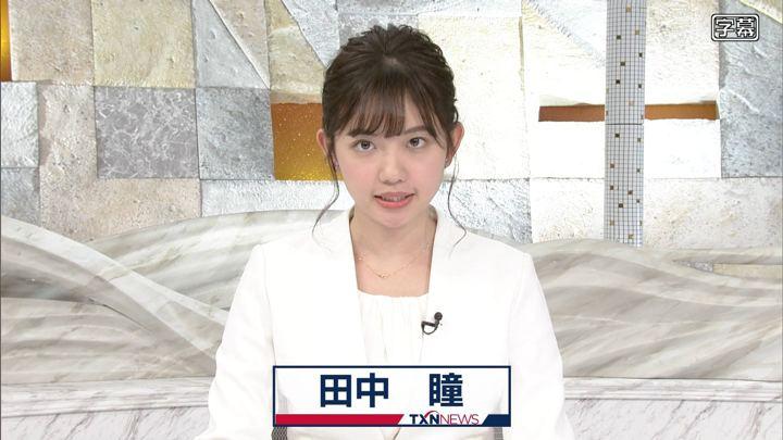 2019年12月14日田中瞳の画像09枚目