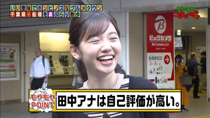 2019年12月15日田中瞳の画像06枚目