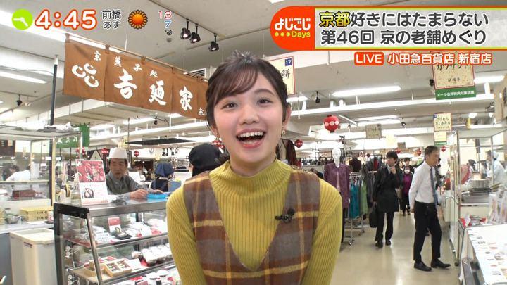 2020年01月08日田中瞳の画像02枚目