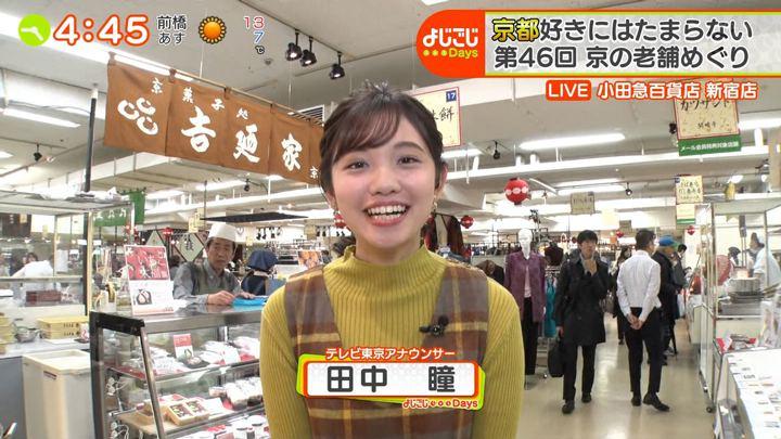 2020年01月08日田中瞳の画像03枚目