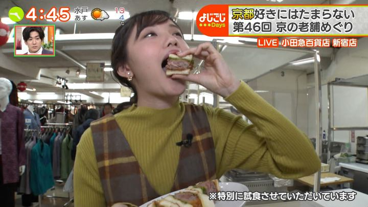 2020年01月08日田中瞳の画像04枚目