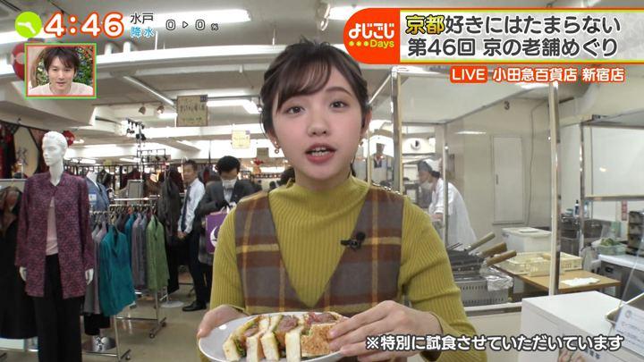 2020年01月08日田中瞳の画像07枚目