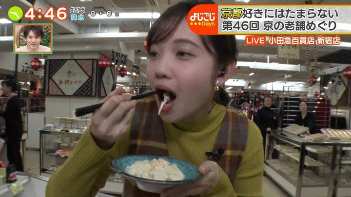 2020年01月08日田中瞳の画像08枚目