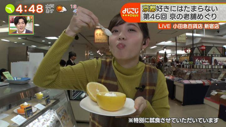 2020年01月08日田中瞳の画像12枚目