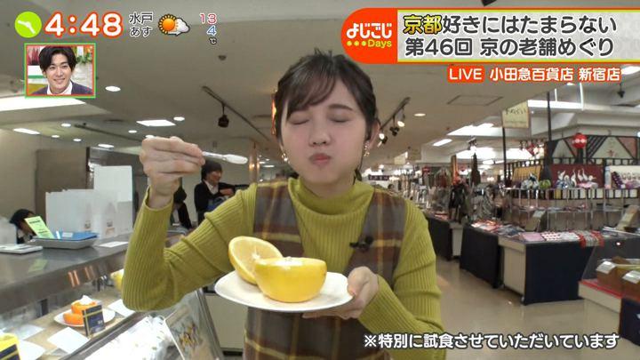 2020年01月08日田中瞳の画像13枚目