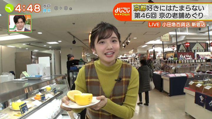 2020年01月08日田中瞳の画像14枚目