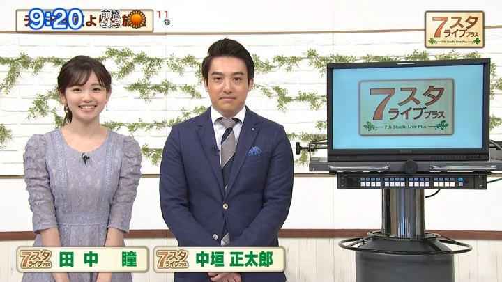 2020年01月10日田中瞳の画像01枚目