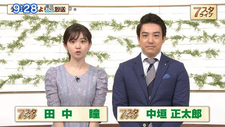2020年01月10日田中瞳の画像05枚目