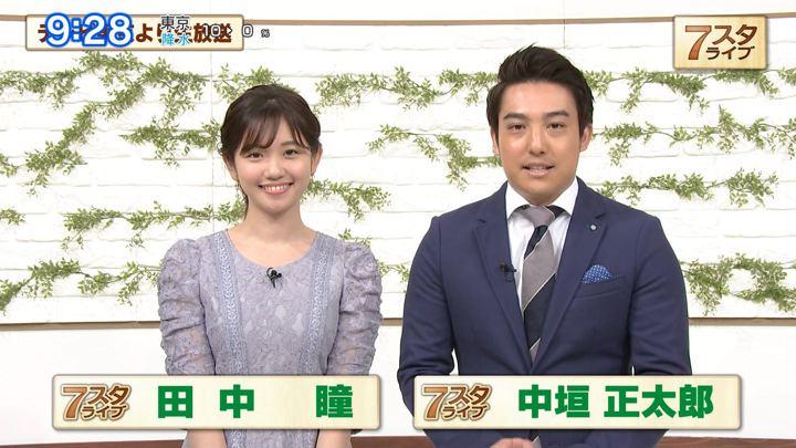 2020年01月10日田中瞳の画像06枚目