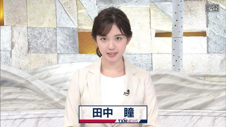 2020年01月13日田中瞳の画像02枚目