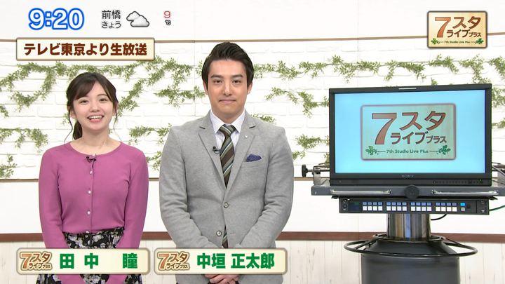 2020年01月17日田中瞳の画像01枚目