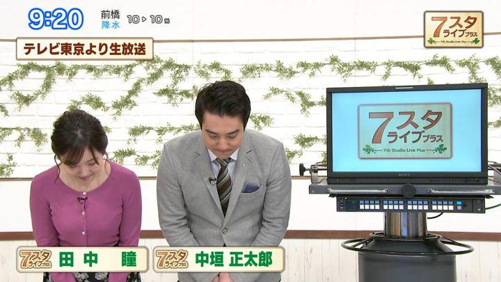 2020年01月17日田中瞳の画像02枚目