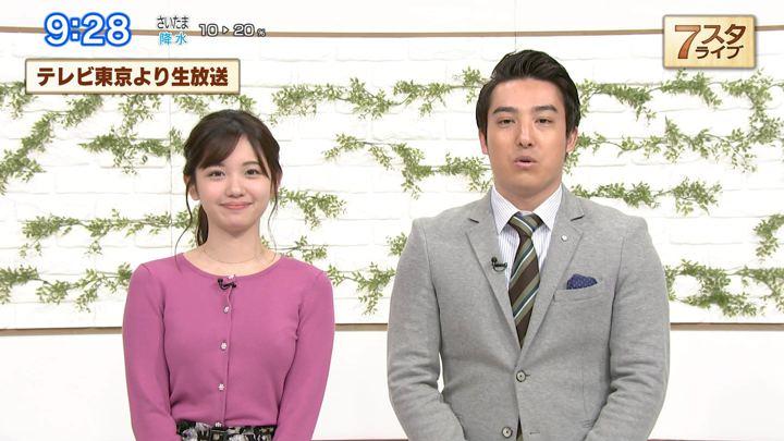 2020年01月17日田中瞳の画像09枚目