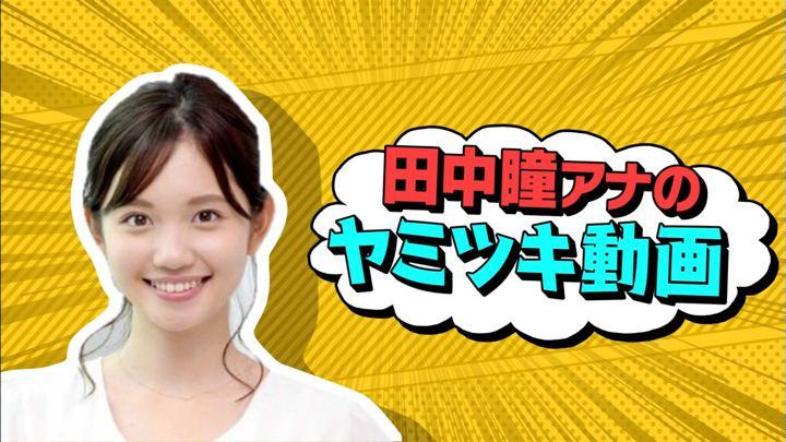 2020年01月17日田中瞳の画像21枚目