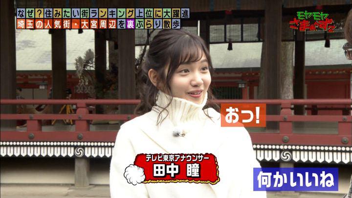 2020年01月19日田中瞳の画像02枚目