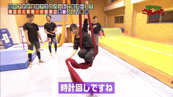 2020年01月19日田中瞳の画像17枚目