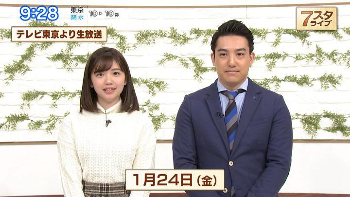 2020年01月24日田中瞳の画像03枚目
