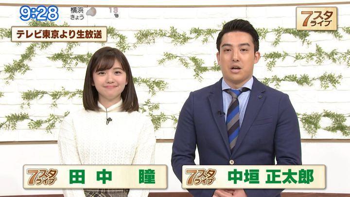 2020年01月24日田中瞳の画像04枚目