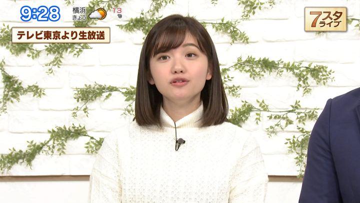 2020年01月24日田中瞳の画像05枚目