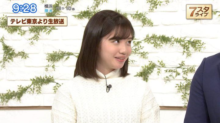 2020年01月24日田中瞳の画像07枚目