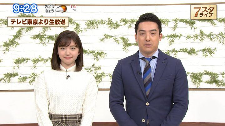 2020年01月24日田中瞳の画像08枚目