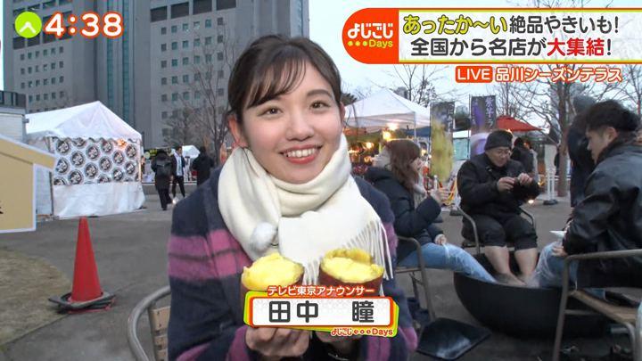 2020年01月27日田中瞳の画像02枚目