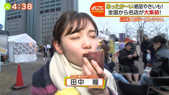 2020年01月27日田中瞳の画像03枚目
