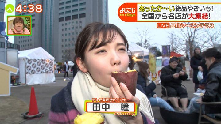 2020年01月27日田中瞳の画像04枚目
