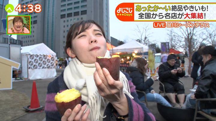 2020年01月27日田中瞳の画像05枚目