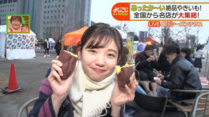 2020年01月27日田中瞳の画像08枚目