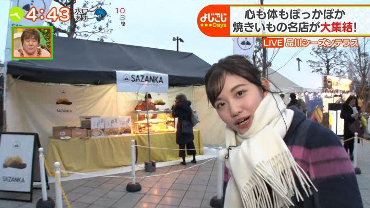 2020年01月27日田中瞳の画像11枚目