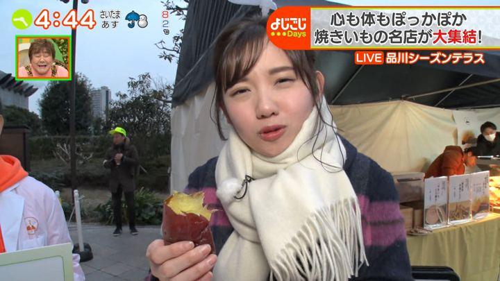 2020年01月27日田中瞳の画像14枚目